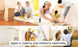 Совет по ремонту квартир