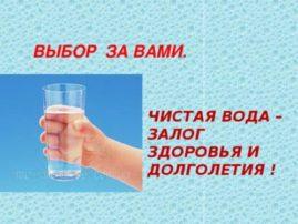 Чистая вода от компании «Экволс» — залог здоровья Вас и Вашей семьи