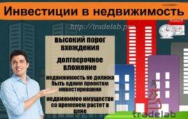 Вложение в недвижимость – вопросы и ответы