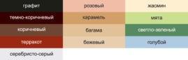 Цветовая гамма керамогранита