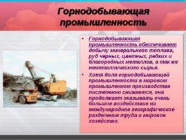 Тенденции развития горнодобывающей промышленности