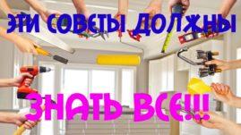 Несколько практичных советов для ремонта квартиры