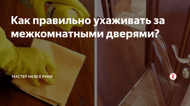 Хранение, установка и уход за межкомнатными дверями
