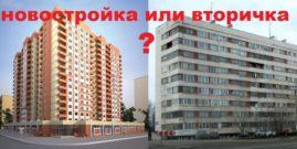Что предпочтительнее: новостройка или вторичное жильё?