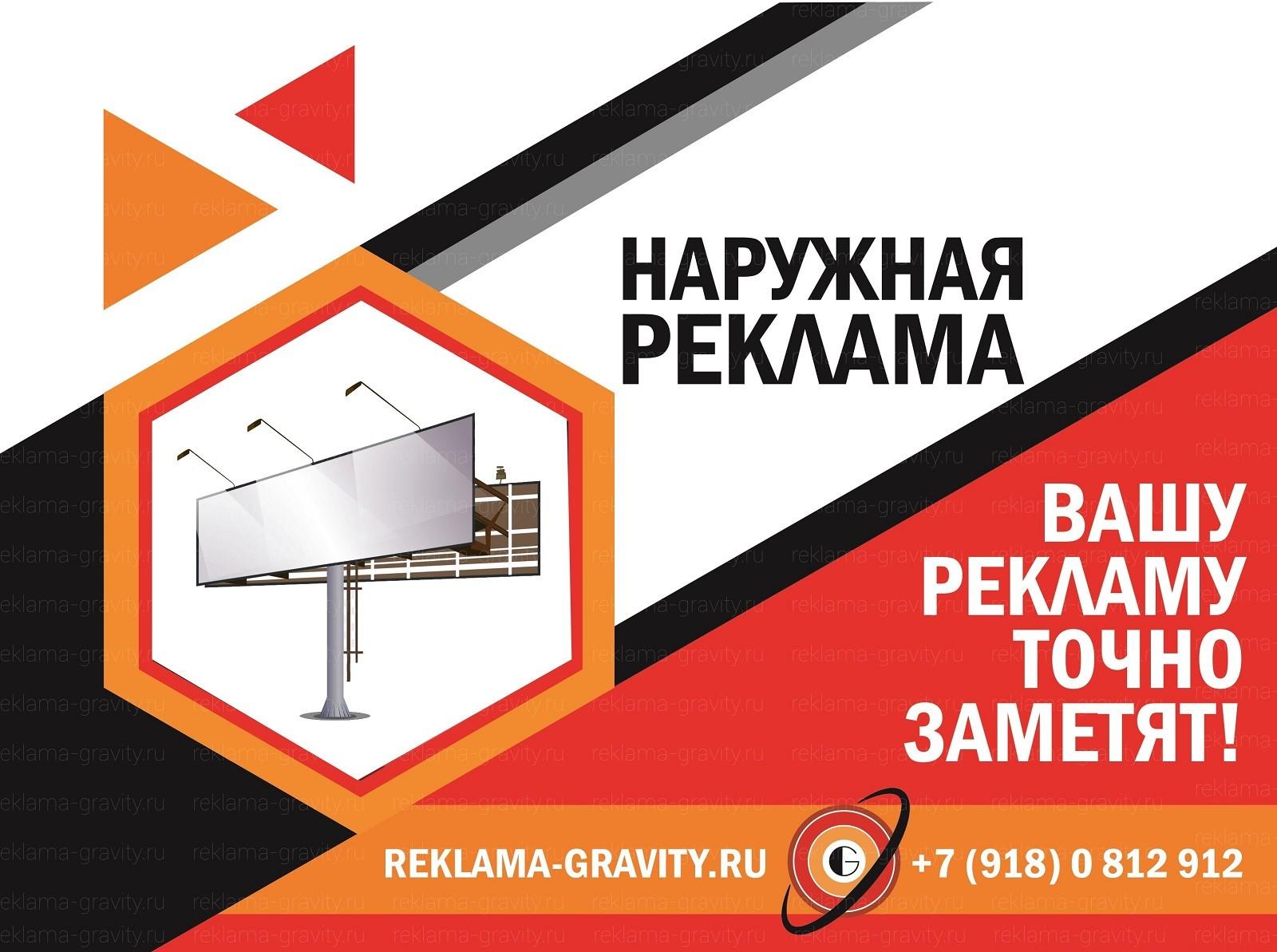 Наружная реклама в Краснодаре по выгодной цене – лучшее средство для продвижения товаров и услуг